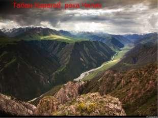 Табан-Карагай, река Чилик