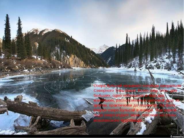 Озера Кульсай называют голубым ожерельем Северного Тянь-Шаня. Всего озер пять...