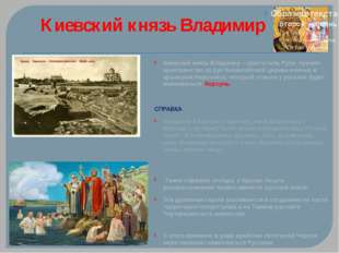 Киевский князь Владимир Киевский князь Владимир – креститель Руси, принял хри