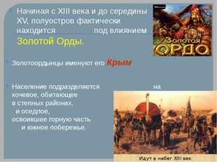 Золотоордынцы именуют его Крым. Население подразделяется на кочевое, обитающе