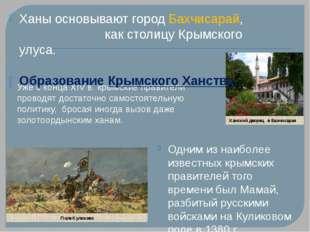 Уже с конца XIV в. крымские правители проводят достаточно самостоятельную пол