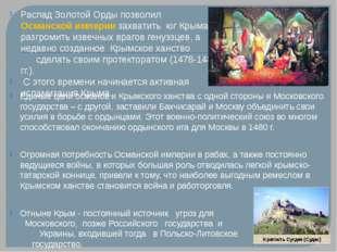 Единые цели османов и Крымского ханства с одной стороны и Московского государ