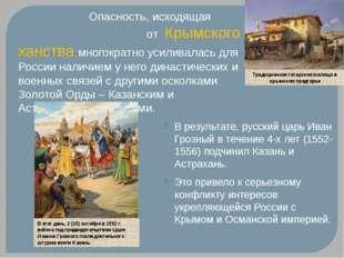 В результате, русский царь Иван Грозный в течение 4-х лет (1552-1556) подчини