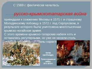 С 1569 г. фактически началась русско-крымскотатарская война, приведшая к со