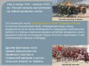 Блок 4 Это произошло после присоединения в 1654 г. Украины к России. Основным