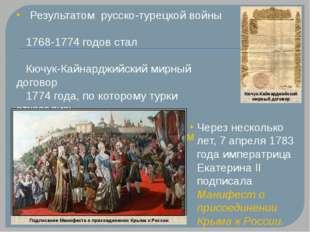 Результатом русско-турецкой войны 1768-1774 годов стал Кючук-Кайнарджийский