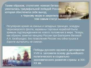 Регулярная армия на южных и западных границах, эскадры Черноморского флота, к