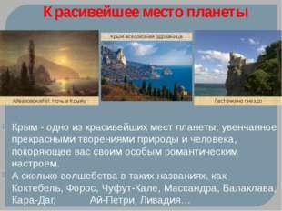 Крым - одно из красивейших мест планеты, увенчанное прекрасными творениями пр