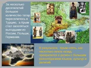 За несколько десятилетий большое количество татар переселилось в Турцию, а Кр