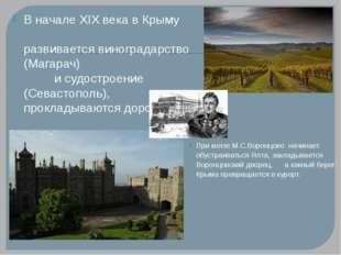 При князе М.С.Воронцове начинает обустраиваться Ялта, закладывается Воронцовс