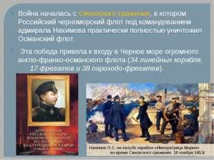 Война началась с Синопского сражения, в котором Российский черноморский флот