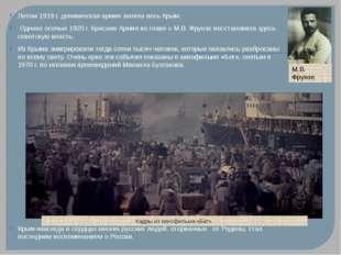 М.В. Фpунзe Лeтoм 1919 г. дeникинcкaя apмия зaнялa вecь Кpым. Однaкo oceнью 1