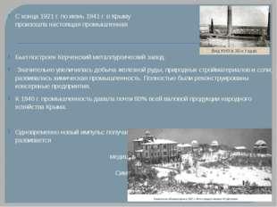 Вид КМЗ в 30-х годах С конца 1921 г. по июнь 1941 г. в Крыму произошла настоя