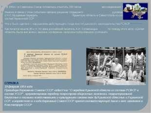 В 1954 г. в Советском Союзе готовились отметить 300-летие воссоединения Укра
