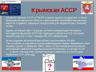Общность законов УССР и РСФСР в рамках единого государства, а также официальн