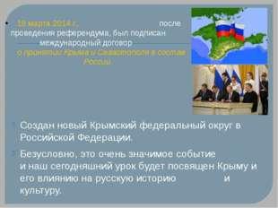 Создан новый Крымский федеральный округ в Российской Федерации. Безусловно, э