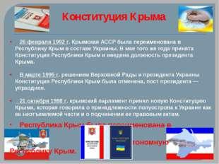 26 февраля 1992 г. Крымская АССР была переименована в Республику Крым в сост
