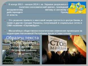 В конце 2013 – начале 2014 г. на Украине разразился глубокий политико-эконом