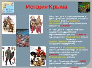 История Крыма VIII—IVвв. дон.э.— Проникновение в Крым греческих колонисто
