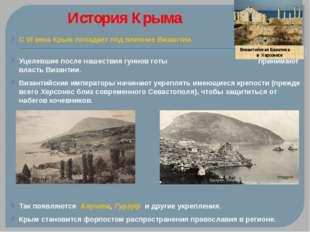 С VI века Крым попадает под влияние Византии. Уцелевшие после нашествия гунно