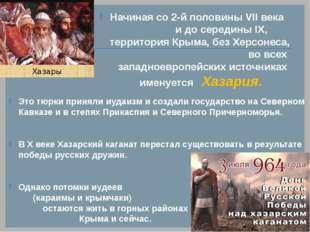 Это тюрки приняли иудаизм и создали государство на Северном Кавказе и в степя