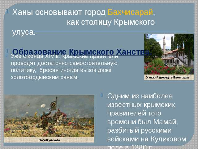 Уже с конца XIV в. крымские правители проводят достаточно самостоятельную пол...