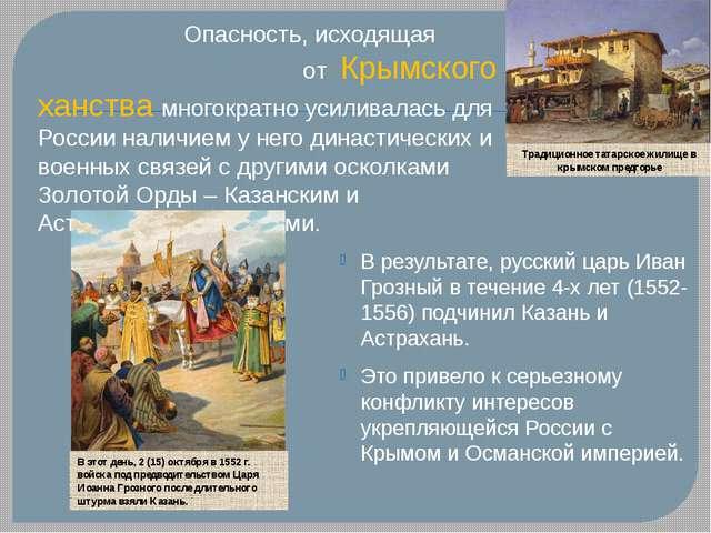 В результате, русский царь Иван Грозный в течение 4-х лет (1552-1556) подчини...