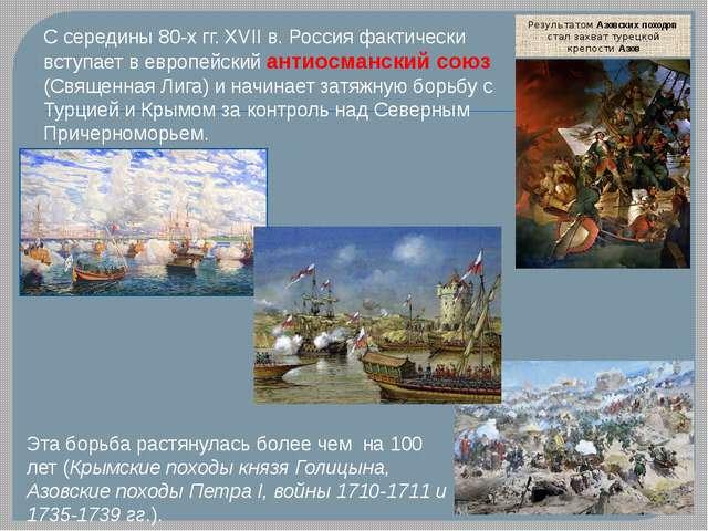 С середины 80-х гг. XVII в. Россия фактически вступает в европейский антиосма...