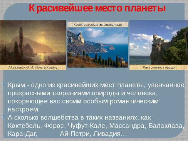 Крым - одно из красивейших мест планеты, увенчанное прекрасными творениями пр...
