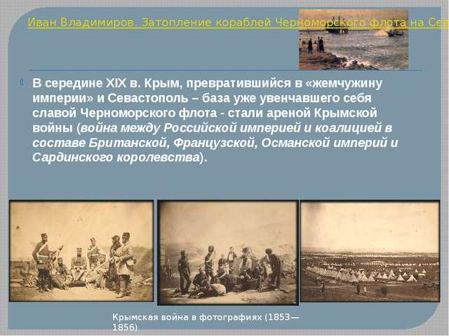 В середине XIX в. Крым, превратившийся в «жемчужину империи» и Севастополь –...
