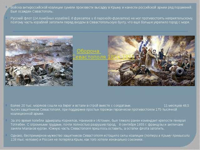 Войска антироссийской коалиции сумели произвести высадку в Крыму и нанесли ро...