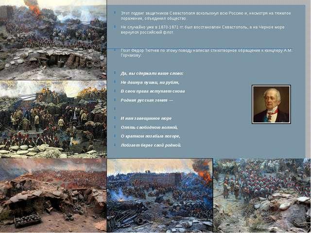 Этот подвиг защитников Севастополя всколыхнул всю Россию и, несмотря на тяжел...