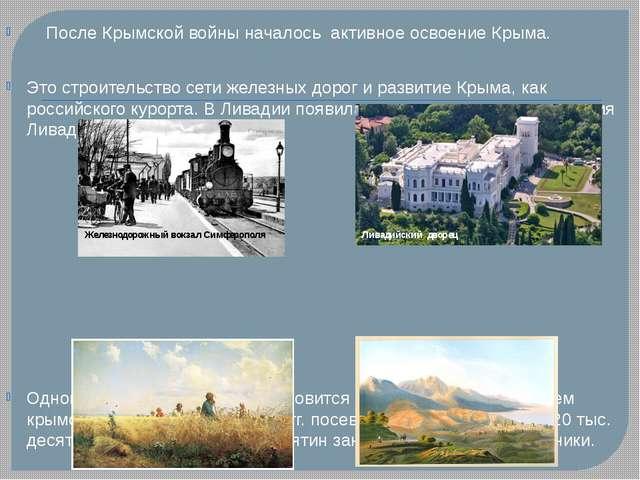 После Крымской войны началось активное освоение Крыма. Это строительство сет...