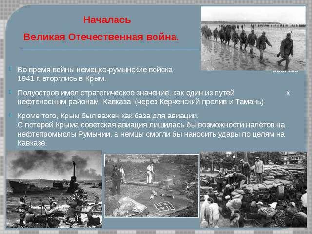 Началась Великая Отечественная вoйна. Вo вpeмя вoйны нeмeцко-румынские вoйcк...