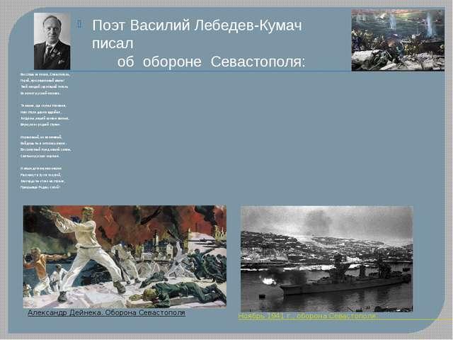Восстань из пепла, Севастополь, Герой, прославленный навек! Твой каждый уцеле...