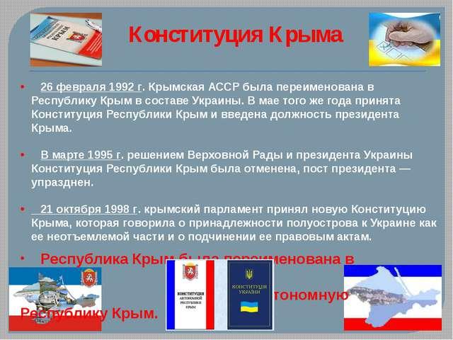 26 февраля 1992 г. Крымская АССР была переименована в Республику Крым в сост...