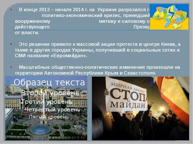 В конце 2013 – начале 2014 г. на Украине разразился глубокий политико-эконом...