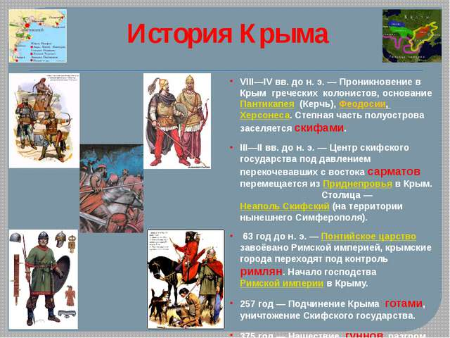 История Крыма VIII—IVвв. дон.э.— Проникновение в Крым греческих колонисто...