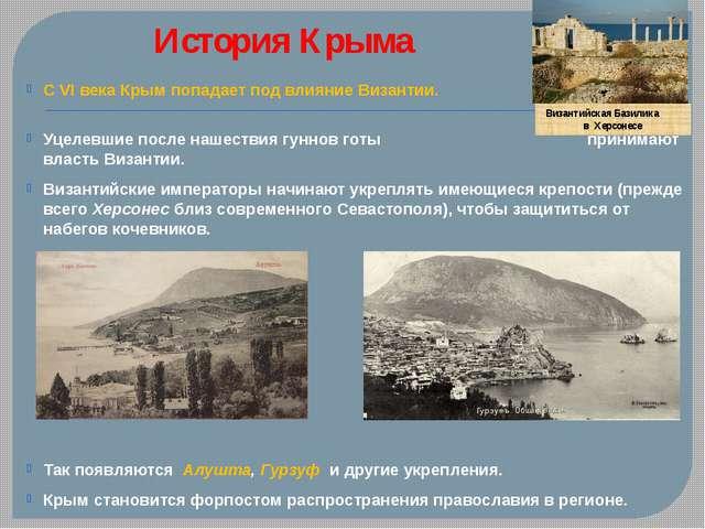 С VI века Крым попадает под влияние Византии. Уцелевшие после нашествия гунно...