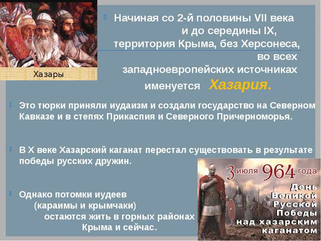 Это тюрки приняли иудаизм и создали государство на Северном Кавказе и в степя...