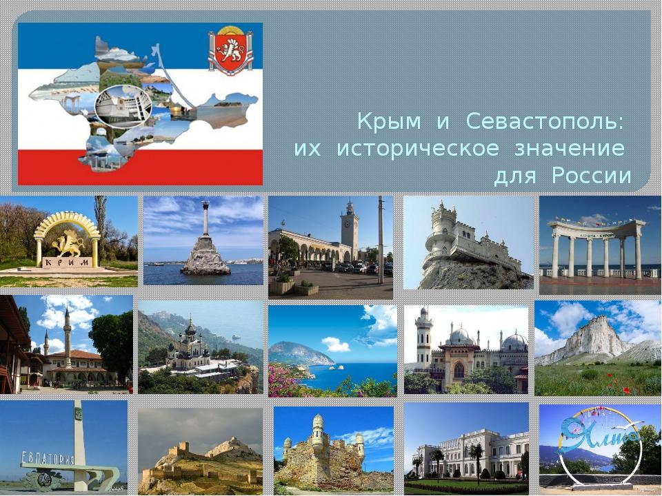 Крым и Севастополь: их историческое значение для России