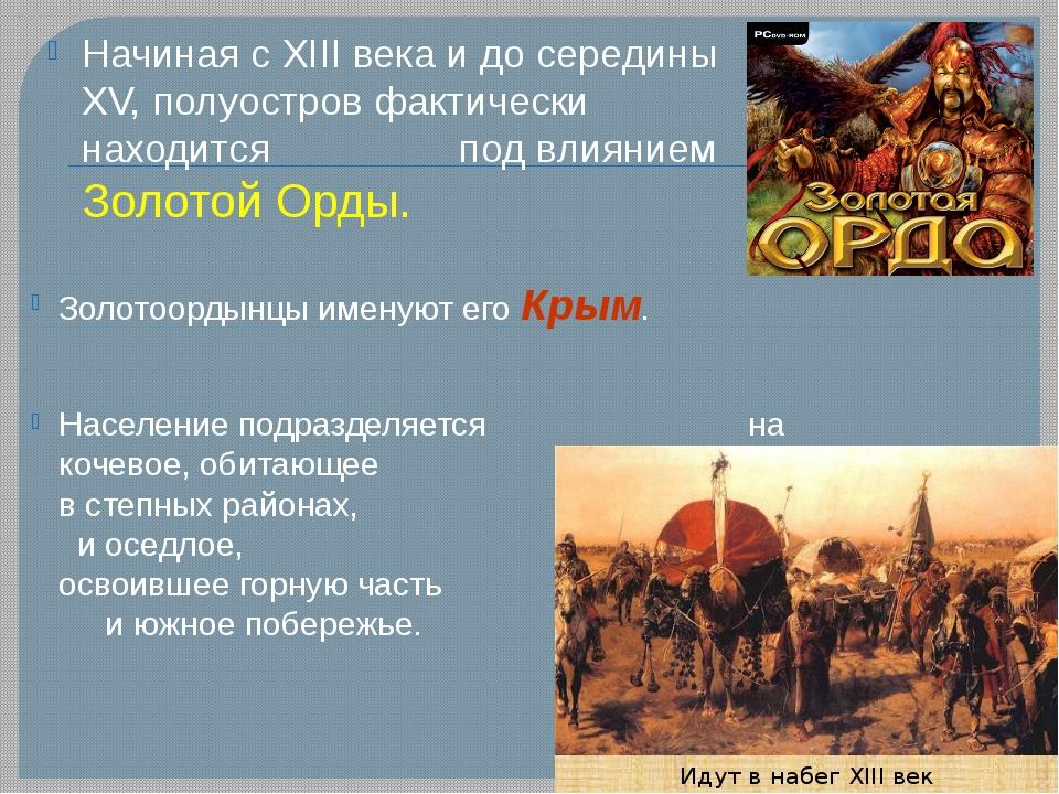 Золотоордынцы именуют его Крым. Население подразделяется на кочевое, обитающе...