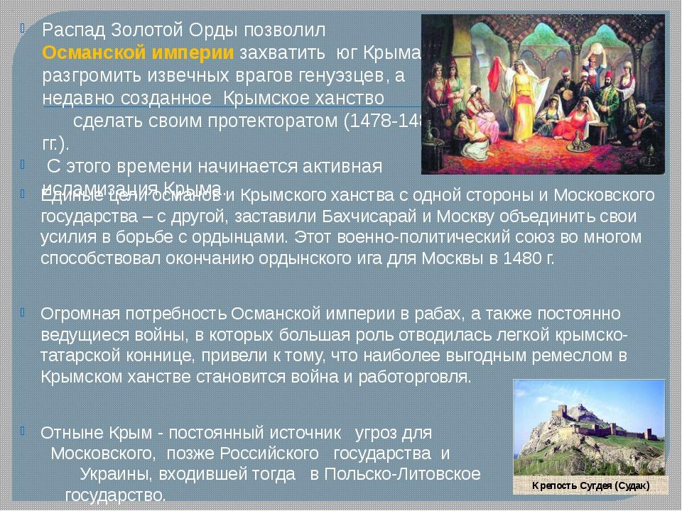 Единые цели османов и Крымского ханства с одной стороны и Московского государ...