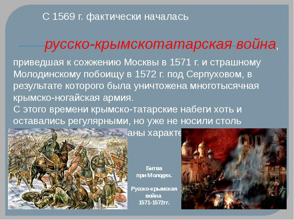 С 1569 г. фактически началась русско-крымскотатарская война, приведшая к со...