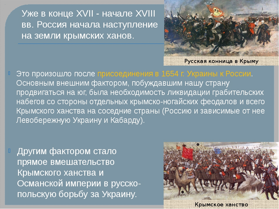 Блок 4 Это произошло после присоединения в 1654 г. Украины к России. Основным...