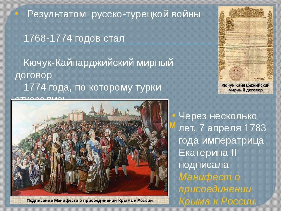 Результатом русско-турецкой войны 1768-1774 годов стал Кючук-Кайнарджийский...