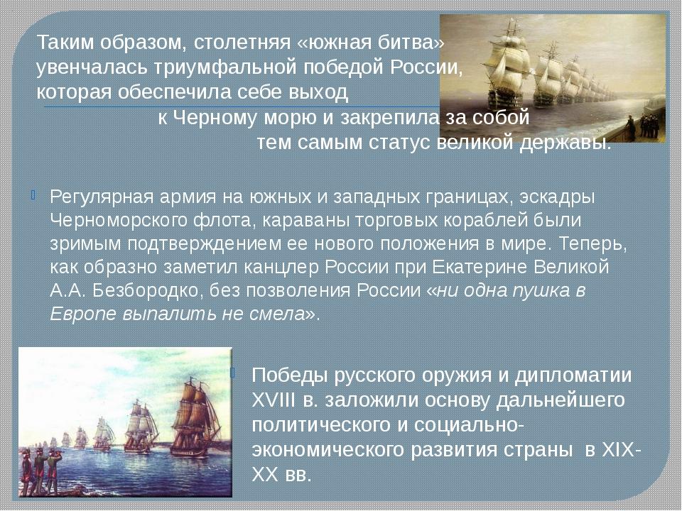 Регулярная армия на южных и западных границах, эскадры Черноморского флота, к...