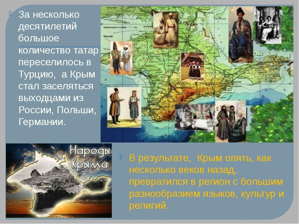 За несколько десятилетий большое количество татар переселилось в Турцию, а Кр...