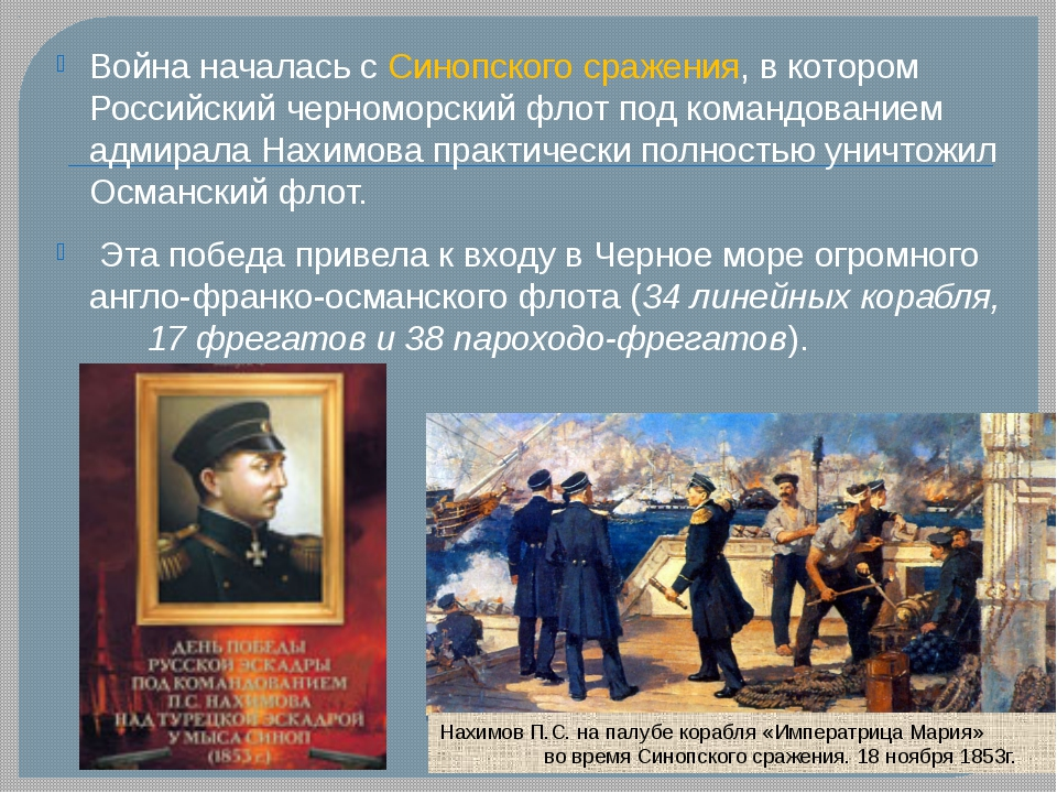 Война началась с Синопского сражения, в котором Российский черноморский флот...