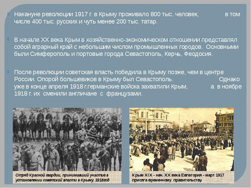 Накануне революции 1917 г. в Крыму проживало 800 тыс. человек, в том числе 40...